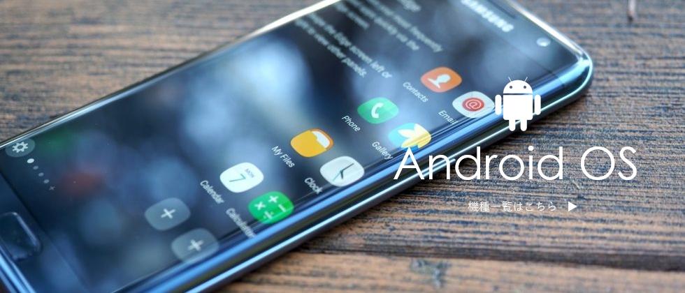 Android OS機種一覧はこちら