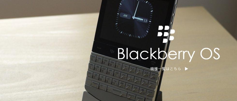 Blackberry 機種一覧はこちら